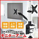 モニターアーム パソコン テレビ スタンド ポール ディスプレイ 液晶 耐荷重14kg以下対応 クランプ固定式、穴固定式