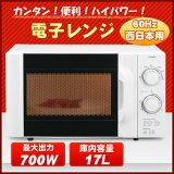 【あす楽】【送料無料】 電子レンジ 西日本用60Hz ハイパワー 700W 解凍も煮込みもOK TWINBIRD(ツインバード) 単機能電子レンジ 17L 解凍 煮込み タイマー機能 6段階調理モード DR-D219W6 ホワイト