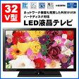 【送料無料】 液晶テレビ 32V LED液晶テレビ 三菱 LCD-32LB7H LED ネットワーク機能 外付けハードディスク対応 【02P27May16】