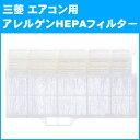 エアコンフィルター エアコン用アレルゲン HEPAフィルター MITSUBISHI 三菱 MAC-290FT 2枚1組 霧ヶ峰HEPA