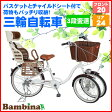 【送料無料】 自転車 Bambina バンビーナ チャイルドシート カゴ付 MG-CH243RB ホワイト フロント20インチ リア24インチ 【代引不可】