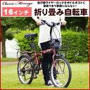 折りたたみ自転車 20インチ Classic Mimugo FDB206S OP小型自転車 スポーツ 通勤 通学 サイクリング メンズ レディースクラシック ミムゴ【送料無料】 折りたたみ自転車 20インチ Classic Mimugo FDB206S OP MG-CM206 クラシックレッド クラシック ミムゴ 【代引不可】