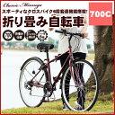 【送料無料】 折りたたみ自転車 700C Classic Mimugo FDB700C 6S MG-CM700C クラシックレッド クラシック ミムゴ 【代引不可】