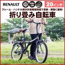 折りたたみ自転車 RENAULT ルノー FDB20小型自転車 スポーツ 通勤 通学 サイクリング メンズ レディース20インチ 小型自転車 コンパクト ミニ自転車【送料無料】 折りたたみ自転車 RENAULT ルノー FDB20 MG-RN20 グリーン 20インチ 小型自転車 【代引不可】