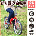 折りたたみ自転車 RENAULT ルノー Rサス FDB20小型自転車 スポーツ 通勤 通学 サイクリング メンズ レディース26インチ 小型自転車【送料無料】 折りたたみ自転車 RENAULT ルノー Rサス FDB20 MG-RN20R レッド 26インチ 小型自転車 リアサスペンション 【代引不可】
