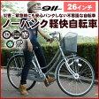 【送料無料】 自転車 ACTIVE911 ノーパンク軽快車26 内装3S MG-TCG263N シルバー 26インチ ノーパンク自転車 【代引不可】