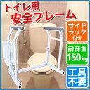 【あす楽】【送料無料】 トイレ用安全フレーム SunRuck SR-SCC039 洋式 トイレ用手すり 立ち上がり補助 介護用品