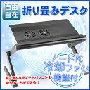 【あす楽】【送料無料】 パソコンテーブル 折り畳み パソコンデスク SunRuck(サンルック) ノートパソコン用 冷却ファン付 折りたたみテーブル SR-T2A