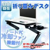【エントリーでポイント5倍】【あす楽】【送料無料】 パソコンデスク SunRuck(サンルック) PCデスクノートパソコン用冷却ファン付 シンプル折りたたみテーブル SR-T8A