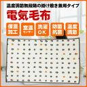 【あす楽】 電気毛布 UING ユーイング UB-H190H 190×130cm ダブルサイズ 掛敷兼用 丸洗い可能