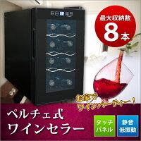 【予約販売】【送料無料】ノンフロン電子式ワインセラー8本収納ワイン庫スリムサイズ黒ブラックSR-W108KSunRuck(サンルック)ワイン冷蔵庫温度調節家庭用