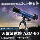 天体望遠鏡 初心者 入門者 入門用 初心者向け 入門者向け 子供 自由研究 プレゼント 屈折式 光学 レンズ 三脚 アルミ 軽量 簡単 月 衛星 土星 星雲
