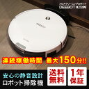 【あす楽】【送料無料】 ロボット掃除機 床用 ロボットクリーナー ECOVACS エコバックスジャパン DM82 洗練されたデザイン