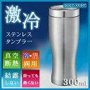 飲みごろ 激冷タンブラー 300ml 真空断熱 保冷 保温 ...