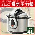 【あす楽】【送料無料】 電気圧力鍋 Wonder chef ワンダーシェフ GEDA40 4L 2〜4名の家庭に最適 簡単操作 レシピブック付き