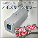 【送料無料】USB信号スーパーブースター ノイズキャンセラー iFI-Audio iPurifier2(A) Aタイプ USBノイズフィルター 【代引不可】