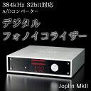 【送料無料】デジタルフォノイコライザー M2TECH Joplin MkII 384kHz 32bit対応 A/Dコンバーター【代引・同梱不...