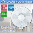 【あす楽】【送料無料】 TEKNOS(テクノス) 40cm 羽根 フルリモコン 壁掛け扇風機 リズム風搭載 KI-W478R ホワイト 壁かけ ファン