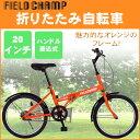 【送料無料】 折りたたみ自転車 FIELD CHAMP FDB20 フィールドチャンプ MG-FCP20 20インチ 小型自転車 【代引不可】