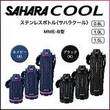 �ڤ����ڡ� ���ƥ�쥹�ܥȥ륯���� 1.5L SAHARA COOL ���ϥ饯���� TIGER �������� MME-B150 �ͥ��ӡ� �֥�å� ���� �����ѥܥȥ�