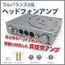 【送料無料】フルバランスA級ヘッドフォンアンプ iFI-Audio Pro series pro iCAN 真空管アンプ ソリッドステートアンプ 【代引不可】