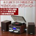 【送料無料】 マルチレコードプレーヤー とうしょう TS-6153 DVDカラオケ機能搭載 CD録音可能 木製 スピーカー搭載