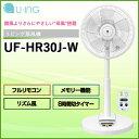 【送料無料】 リビング扇風機 UING ユーイング UF-HR30J-W ホワイト 左右首振り 30cm羽根 5枚 リビングファン