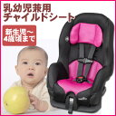 【送料無料】乳幼児 兼用 チャイルドシート トリビュートLX evenflo イーブンフロー 38111010 アビゲイル 【代引不可】