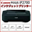 インクジェットプリンター PIXUS CANON キャノン IP2700 本体 A4カラー インクジェットプリンタ 年賀状印刷 【送料区分B】