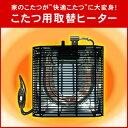 【送料無料】こたつヒーターユニット こたつ用取替ヒーター メトロ電気工業 MS-300HU-NPK 300W 交換用こたつユニット 電源スイッチ付き