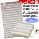 【送料無料】 電気敷毛布 丸洗いできる電気毛布 シングル 安心の日本製 室温センサー付 なかぎし(ナカギシ) 140×80cm NA-023S