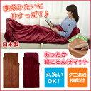 あったか寝ころんぼマット 椙山紡織 SB-NM903 キャラメル ローズ 電気毛布 シングルサイズ シュラフ型毛布
