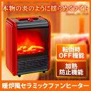 【全品対象クーポン発行中!】 暖炉風セラミックファンヒーター SZPTC-14 1000W セラミックヒーター 電気ヒーター