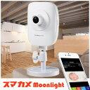【送料無料】ネットワークカメラ スマカメ ムーンライト PLANEX プラネックス CS-QR220 ネットワークカメラ スマカメ ムーンライト