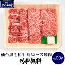 仙台黒毛和牛 肩ロース 400g 焼き肉用 和牛 仙台 お土産 【代引不可】