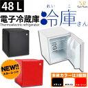 【あす楽】【送料無料】 1ドア冷蔵庫 48L 冷蔵庫 小型 ...