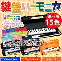 【あす楽】 新色追加! 鍵盤ハーモニカ 15色 カラフル 32鍵盤 ハーモニカ 子供 メロデ