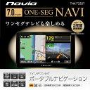 【送料無料】ポータブルナビゲーション カイホウジャパン TNK-732DT 7インチ ワンセグ カーナビゲーション 2017年最新地図搭載