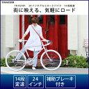 ロードバイク TRAILER トレイラー TR-R2401 24インチ 14段変速 アルミフレーム 自転車 【代引不可】