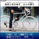 ロードバイク TRAILER トレイラー TR-R2601 26インチ 14段変速 アルミフレーム 自転車 【代引不可】
