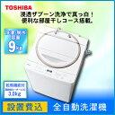 【送料無料】【設置費込】 全自動洗濯機 9kg 東芝 AW-9SD5-W グランホワイト 自動掃除 上開き タテ型 縦型 【代引不可】