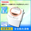 【送料無料】【設置費込】 全自動洗濯機8kg 東芝 AW-D836-P ピンク ZABOON ザブーン 抗菌 浸透ザブーン洗浄 【代引不可】