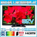 【送料無料】32V型 ハイビジョン液晶テレビ 地デジ BS CS 外付けHDD録画対応 ブルーライトガード搭載 ORION オリオン BN-32DT10H 32インチ 32型