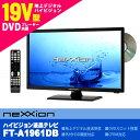 液晶テレビ DVDプレーヤー搭載 nexxion ネクシオン FT-A1961DB 19V型 外付けHDD録画機能対応