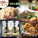 納豆麺 納豆ヌードル・納豆パスタセット グリーンパール納豆本舗 無添加 グルテンフリー 国産 米粉麺 【代引不可】