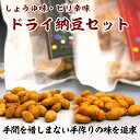 ドライ納豆セット グリーンパール納豆本舗 国産 宮城県産 おやつ おつまみ 【代引不可】