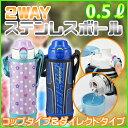 【あす楽】 ステンレスボトル サハラ 2WAY タイガー魔法瓶 MBO-F050 ブルー パールフラワー 500ml 直飲み 水筒 保温保冷