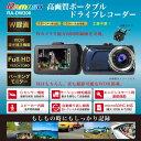 【送料無料】ドライブレコーダー RAMASU RA-DW300 常時録画 2カメラ 前後カメラ Full HD ドラレコ