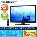 液晶テレビ nexxion ネクシオン WS-TV2459B 24V型 24型 地上デジタル ハイビジョンテレビ メーカー3年間保証