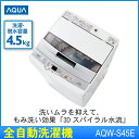 【設置費込】 全自動洗濯機 AQUA アクア AQW-S45E-W ホワイト 洗濯・脱水容量4.5kg 【代引・同梱不可】